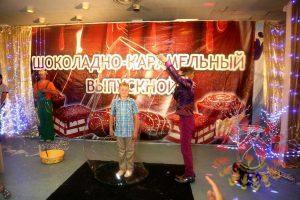 Шоколадно-Карамельный выпускной ГК Космос 2