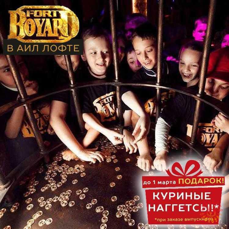 ★NEW★ Fort Boyard - индивидуальный выпускной для 4 класса 1 Москва