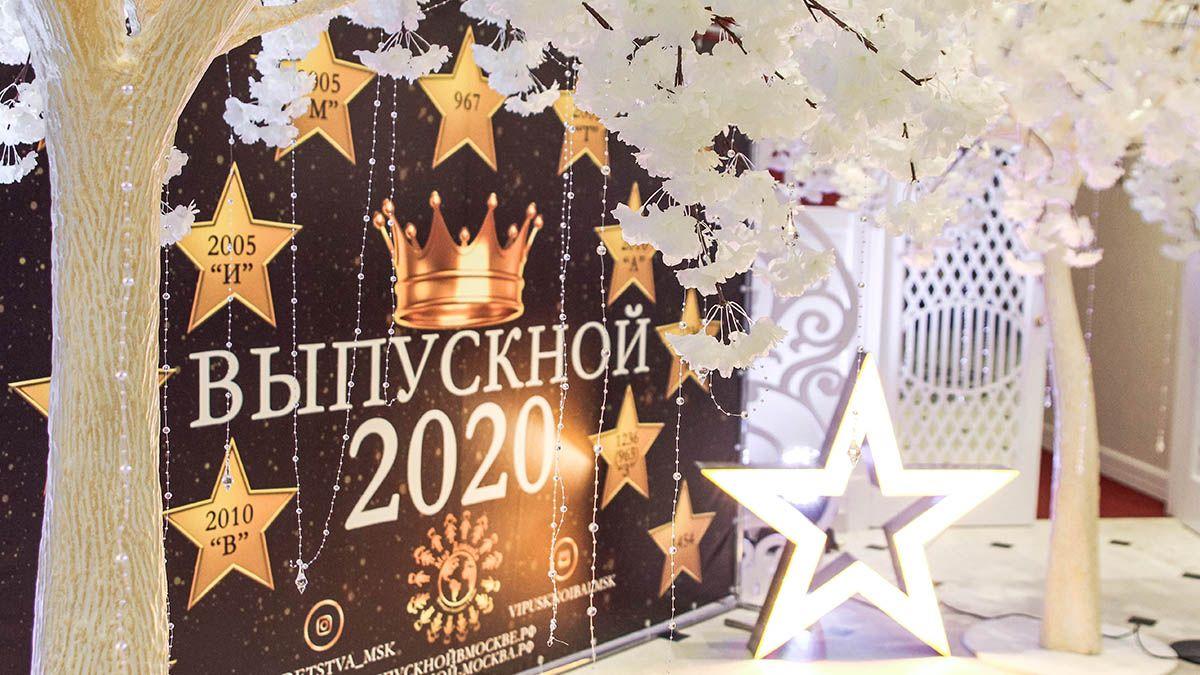 выпускной Государь москва