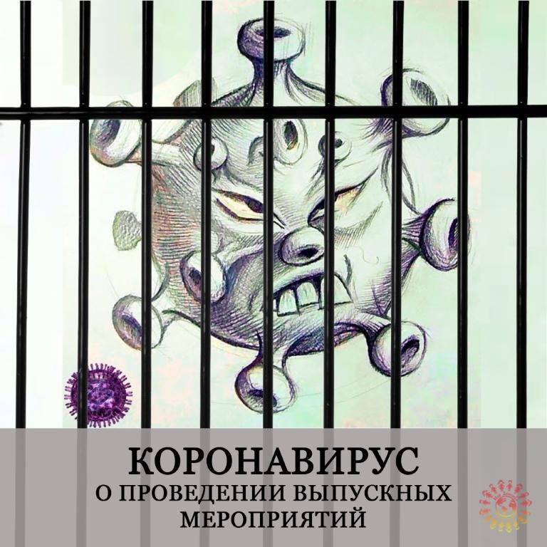 Коронавирус в Москве. Выпускной 2020