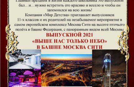 Выше нас только небо в Башне Москва Сити_Страница_2фото