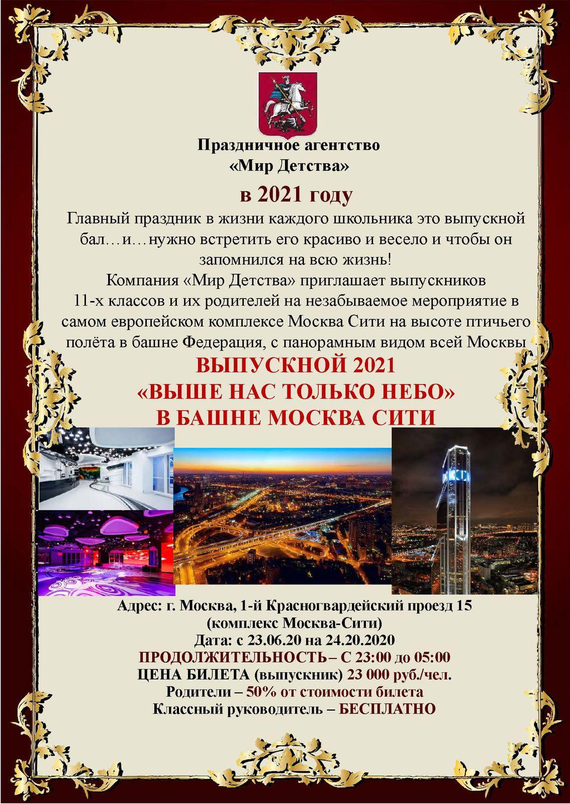 Презентация Выпускной Выше нас только небо 2021 в Башне Москва Сити 2