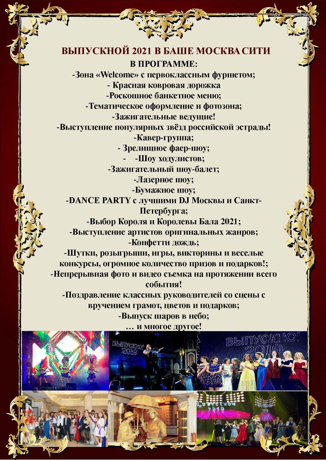 Презентация Выпускной Выше нас только небо 2021 в Башне Москва Сити 4