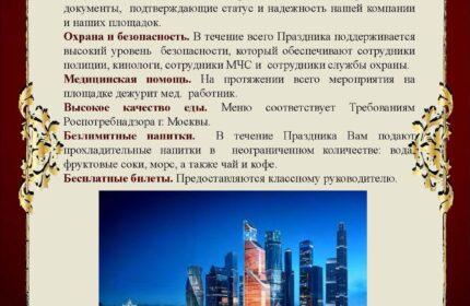 Выше нас только небо в Башне Москва Сити_Страница_5 фото