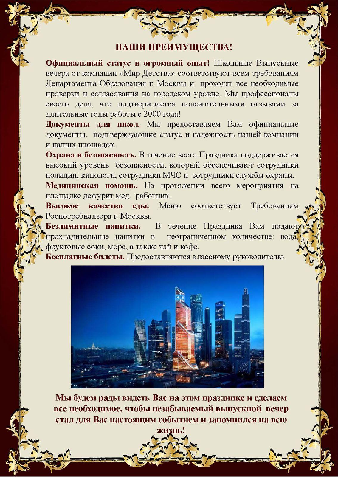 Презентация Выпускной Выше нас только небо 2021 в Башне Москва Сити 5