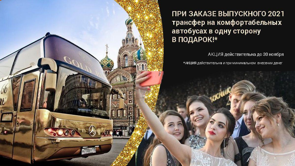 при заказе выпускного трансфер в подарок до 30-11-2020 москва