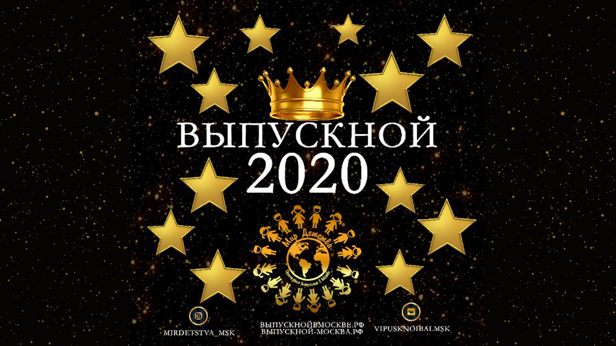 Выпускные 2020 для 11-х классов состоялись!