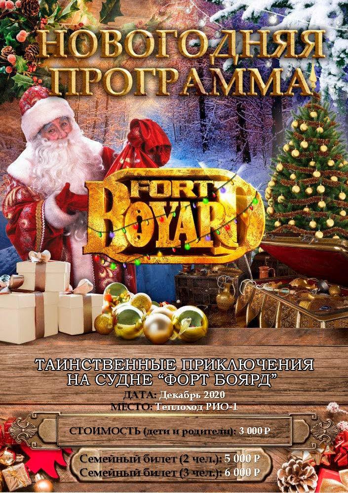4 класс Новогодний Форт Боярд_Страница_1