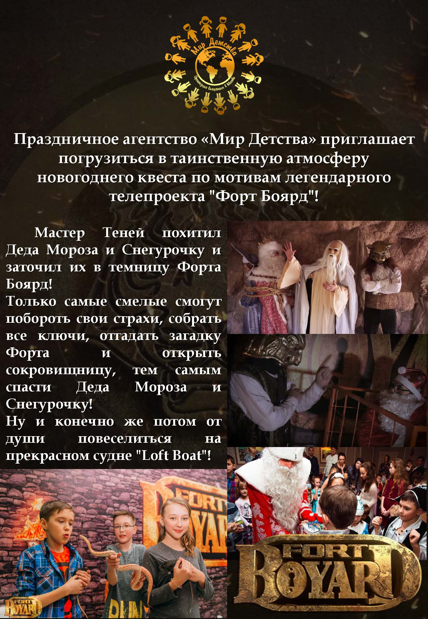 4 класс Новогодний Форт Боярд_Страница_2