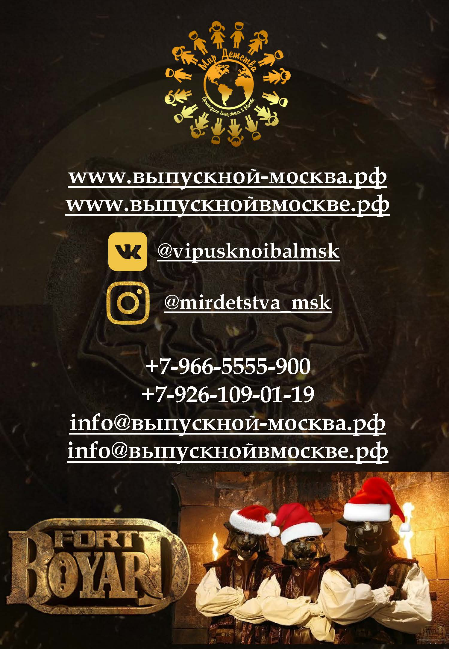 4 класс Новогодний Форт Боярд_Страница_4