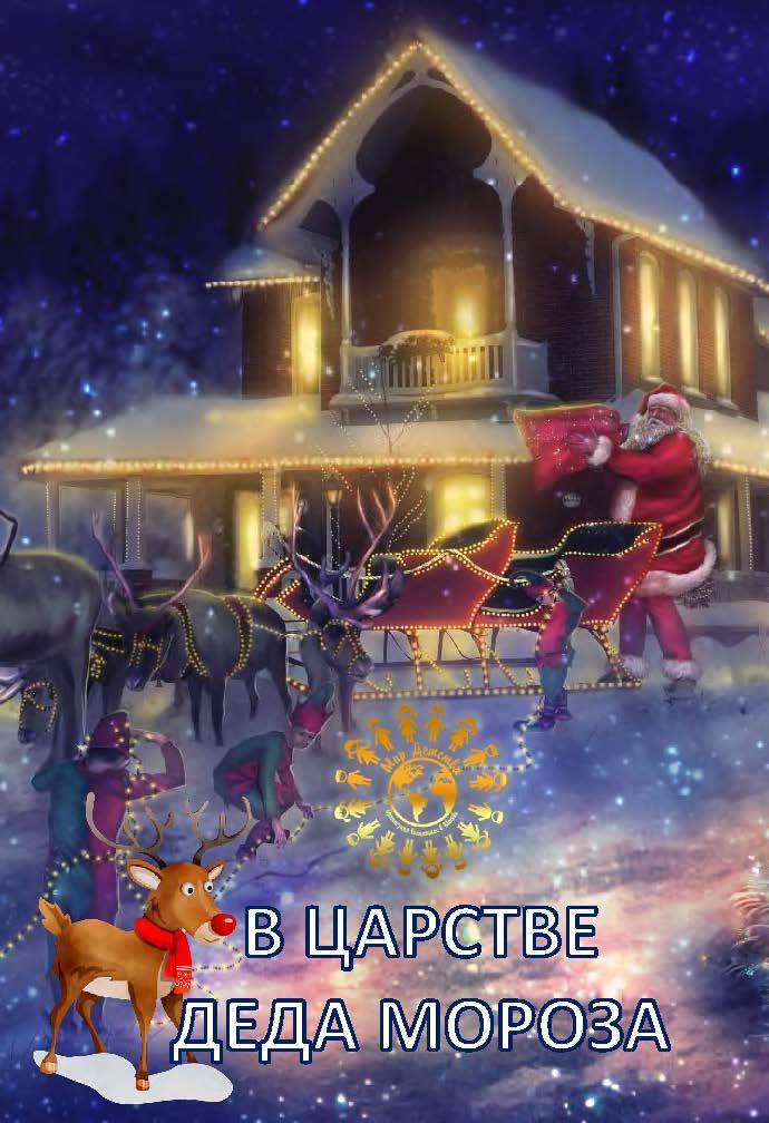 2021 4 класс В царстве Деда Мороза 1