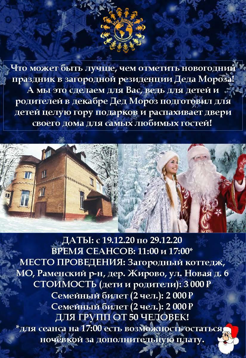 2021 4 класс В царстве Деда Мороза 2