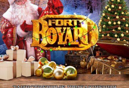 Новогодний форт-1