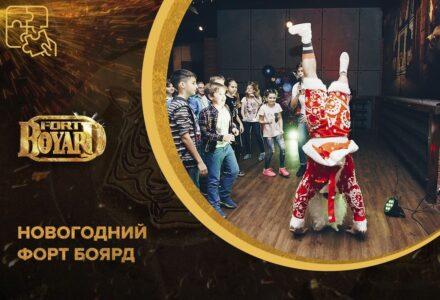 Новогодний форт-13