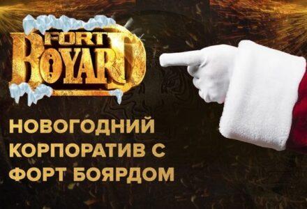 Новогодний форт-14