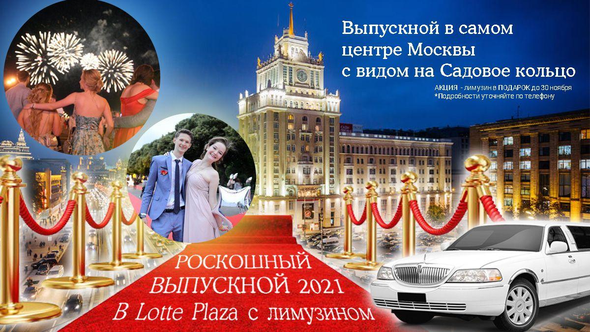 РОСКОШНЫЙ ВЫПУСКНОЙ 2021 В Lotte Plaza с лимузином москва