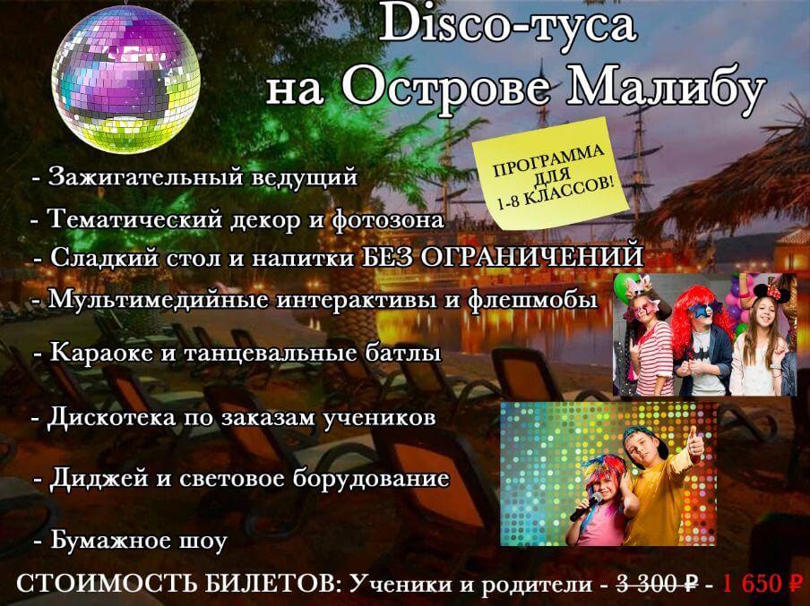 disco туса в москве