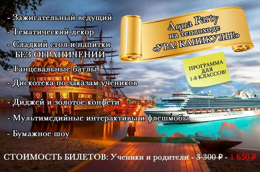 aqua party в москве