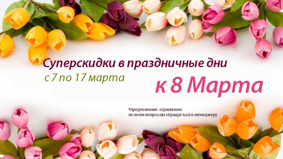 скидки 8 марта 2021 москва