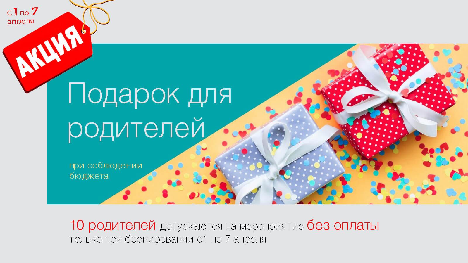 акция 1-7 апреля для родителей москва