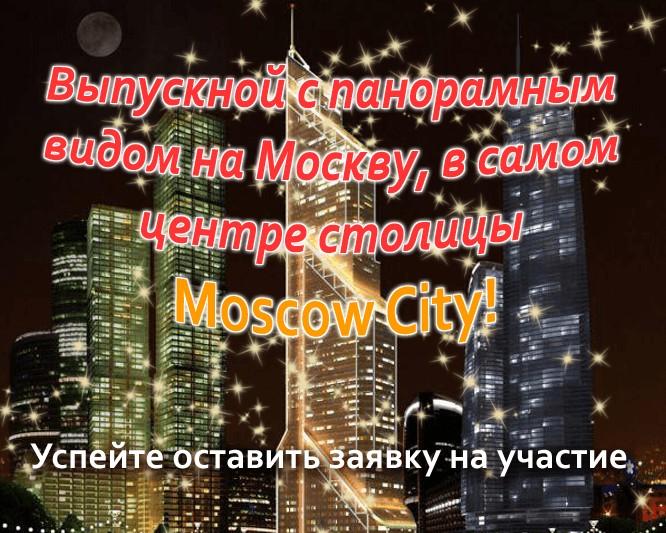 Выпускной в апартаментах делового бизнес-центра Moscow City