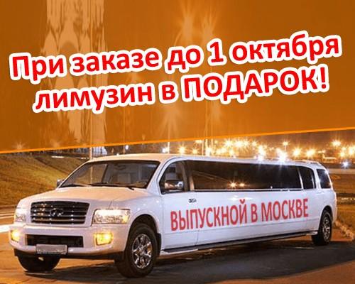 КИНОвыпускной для 4 класса 8 Москва