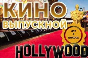 """Кино выпускной """"Hollywood"""""""