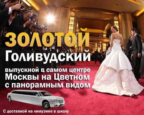 выпускные для 11 класса в Москве в 2020 году 8