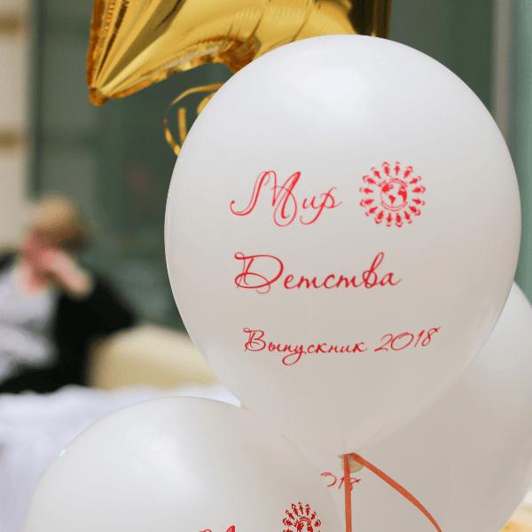 Выпускной ФОРД БОЯРД в городе сказок в 2020 году 19