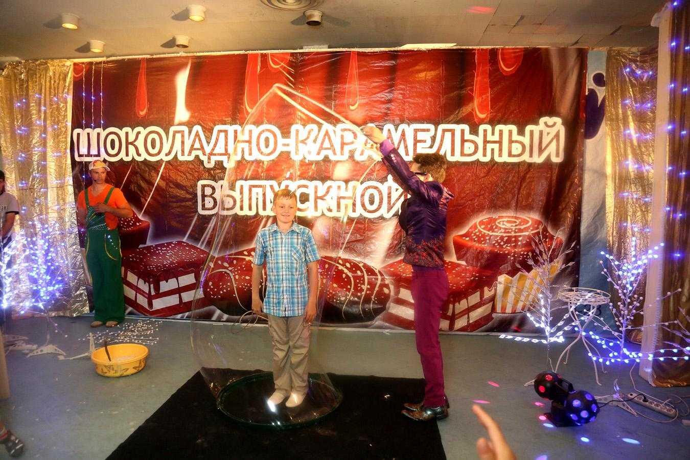 Шоколадно-Карамельный выпускной в ГК Космос 213 Москва