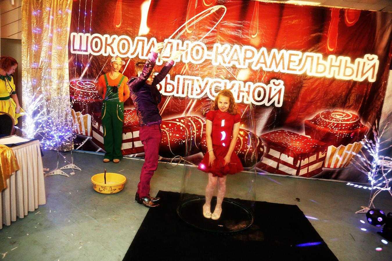 Шоколадно-Карамельный выпускной в ГК Космос 214 Москва
