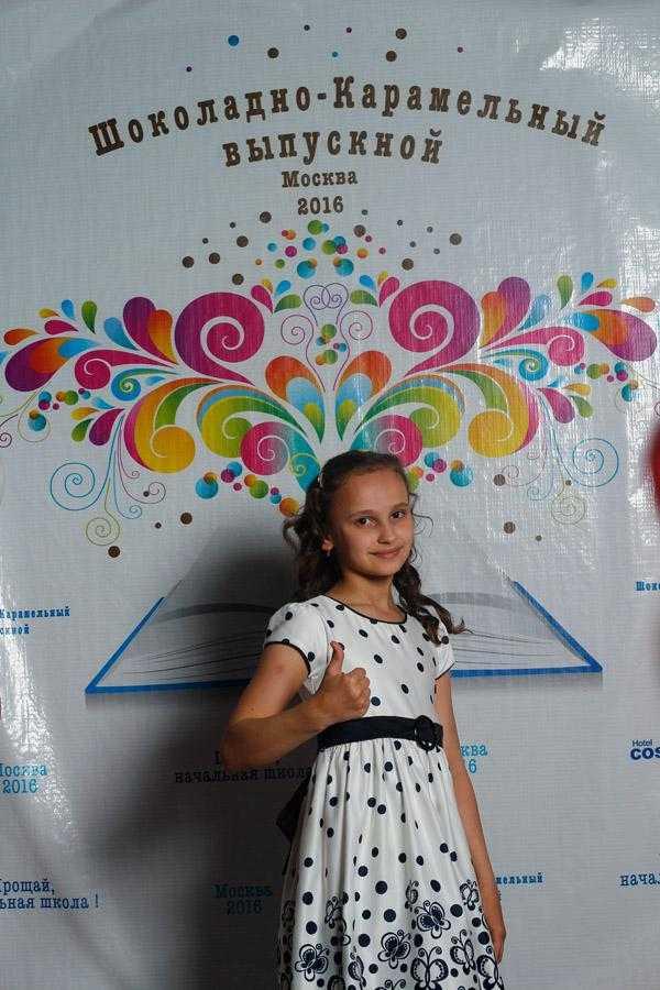 Шоколадно-Карамельный выпускной в ГК Космос 286 Москва