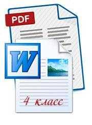 Документы 4 класс