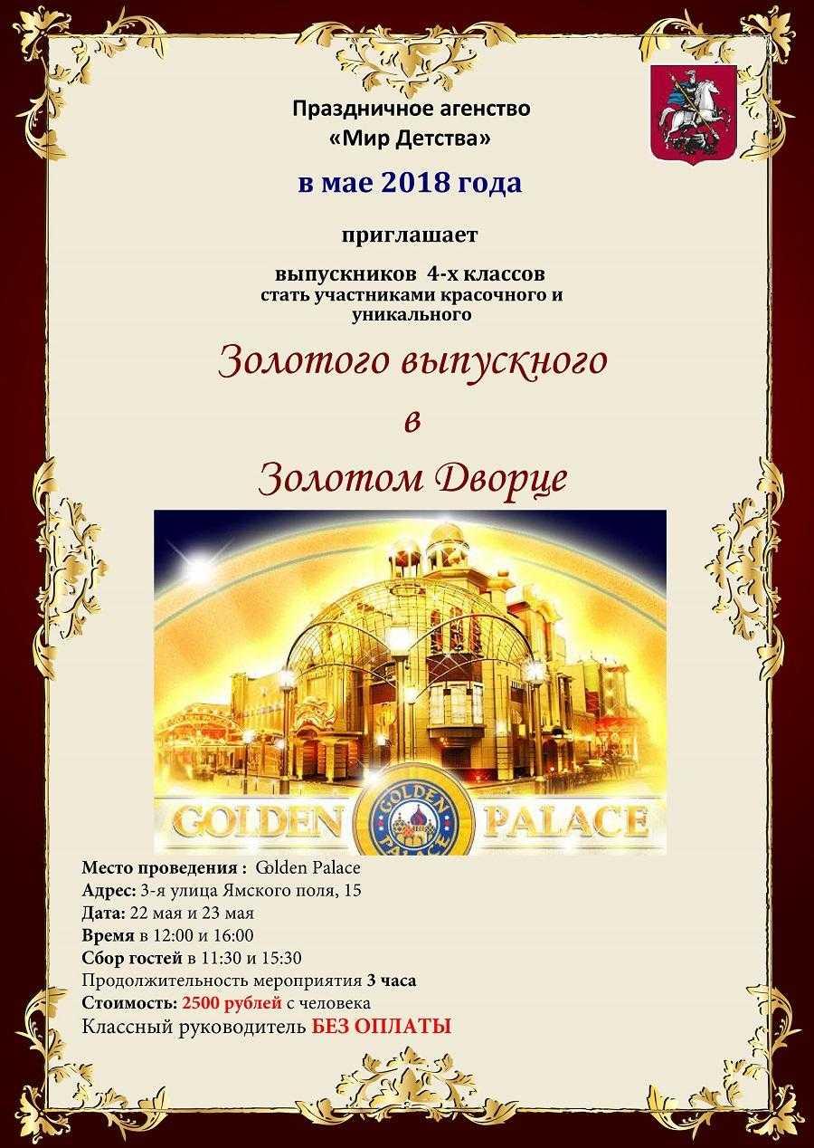 Золотой выпускной в Золотом Дворце 4 класс